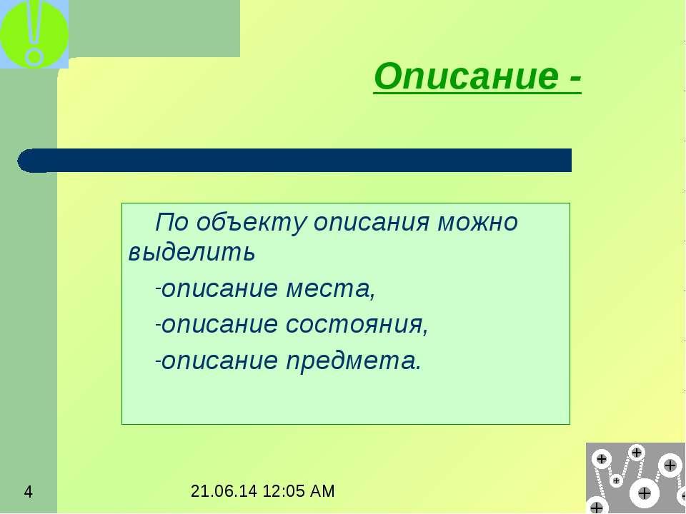 Описание - По объекту описания можно выделить описание места, описание состоя...