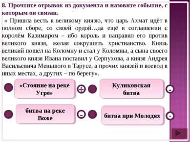 Куликовская битва «Стояние на реке Угре» битва на реке Воже - + - битва при М...