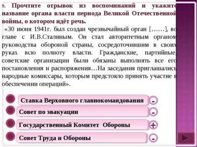9. Прочтите отрывок из воспоминаний и укажите название органа власти периода ...