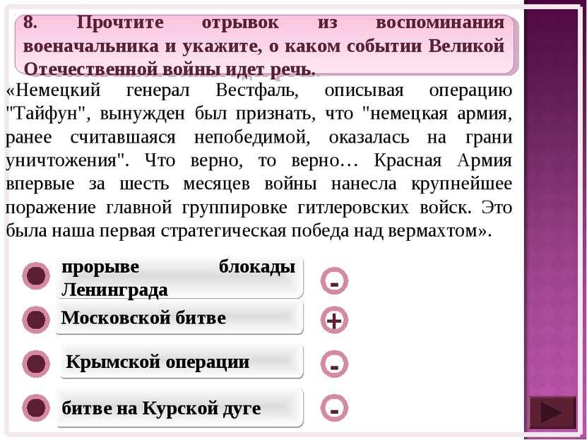 Московской битве Крымской операции битве на Курской дуге прорыве блокады Лени...