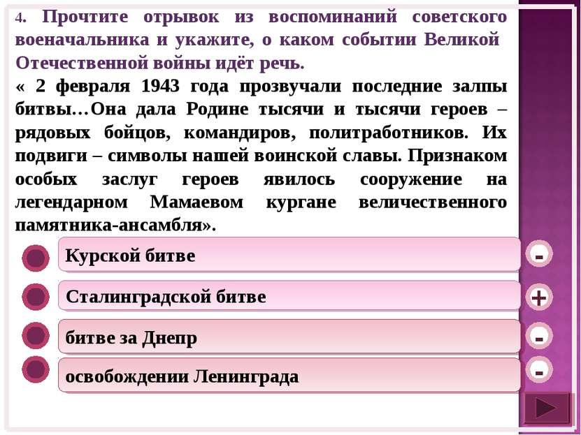 Курской битве Сталинградской битве битве за Днепр освобождении Ленинграда - -...