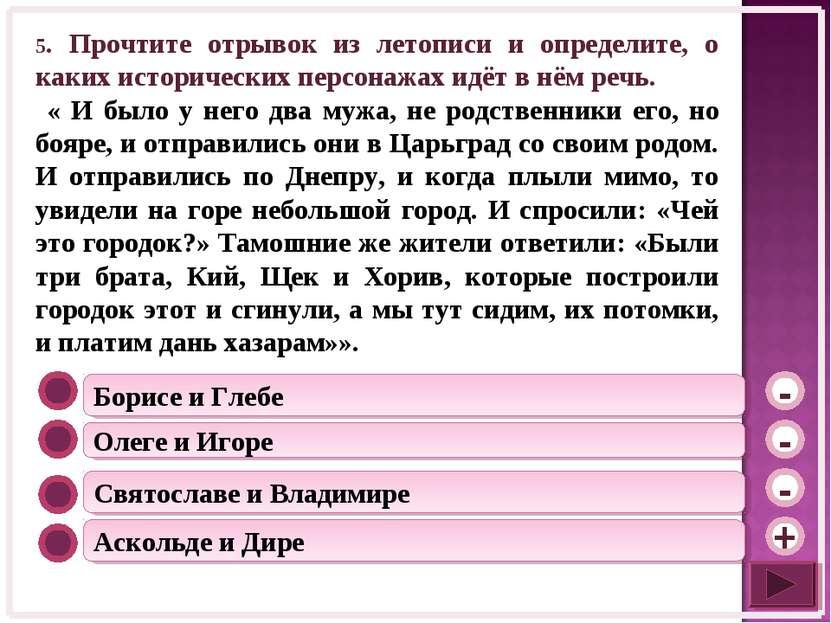 Борисе и Глебе Олеге и Игоре Святославе и Владимире Аскольде и Дире - - + - 5...
