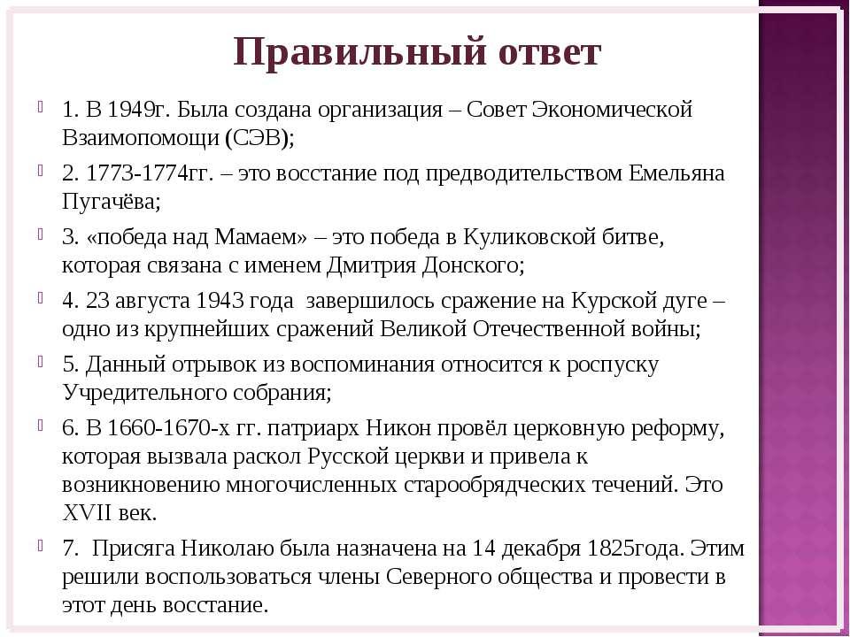 Правильный ответ 1. В 1949г. Была создана организация – Совет Экономической В...