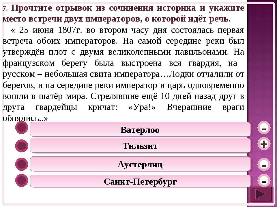 Ватерлоо Тильзит Аустерлиц - - + Санкт-Петербург - 7. Прочтите отрывок из соч...