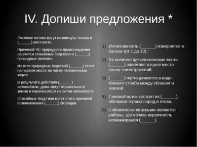 IV. Допиши предложения * Селевые потоки могут возникнуть только в (______) ме...