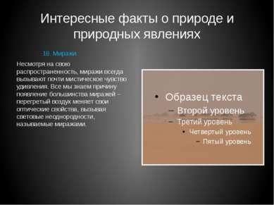 Интересные факты о природе и природных явлениях 18. Миражи Несмотря на свою р...