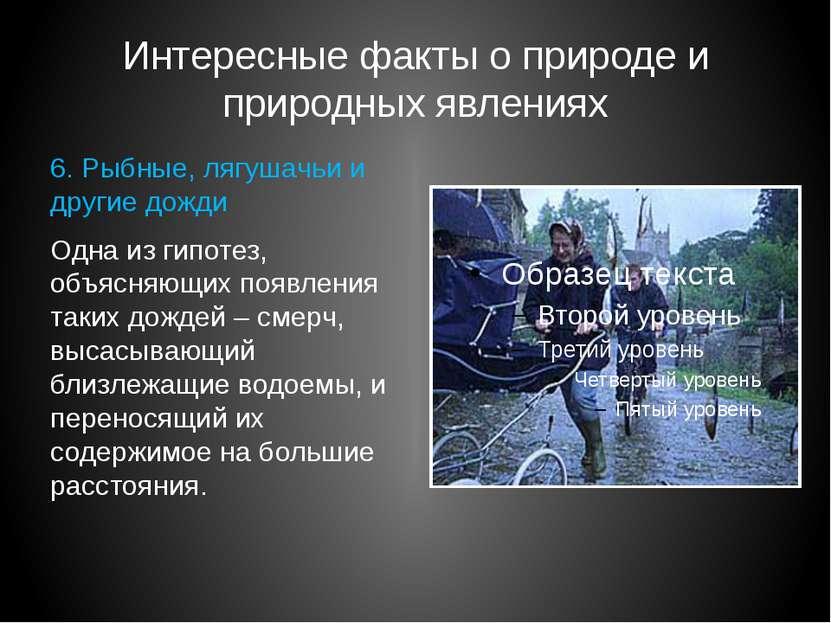 Интересные факты о природе и природных явлениях 6. Рыбные, лягушачьи и другие...