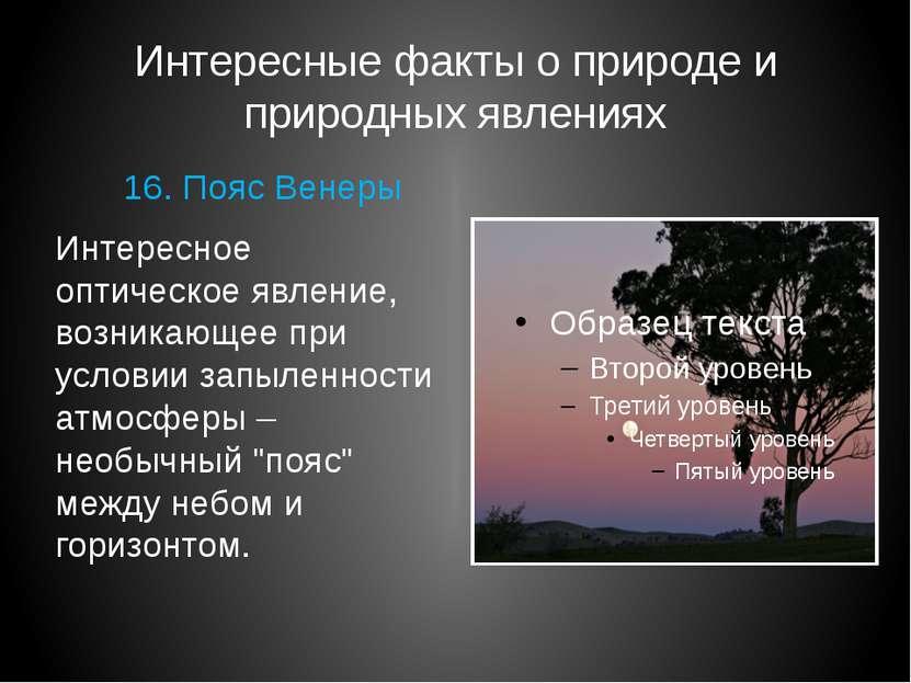 Интересные факты о природе и природных явлениях 16. Пояс Венеры Интересное оп...