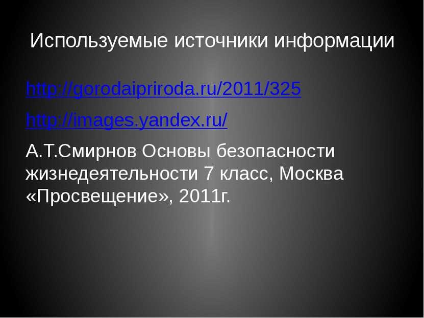 Используемые источники информации http://gorodaipriroda.ru/2011/325 http://im...