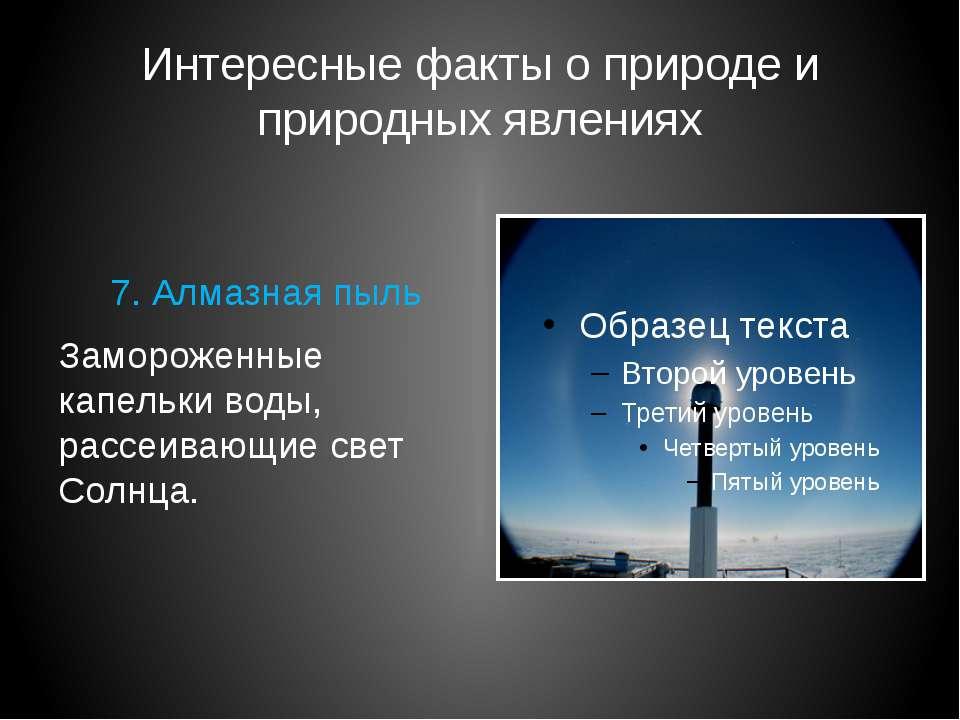 Интересные факты о природе и природных явлениях 7. Алмазная пыль Замороженные...