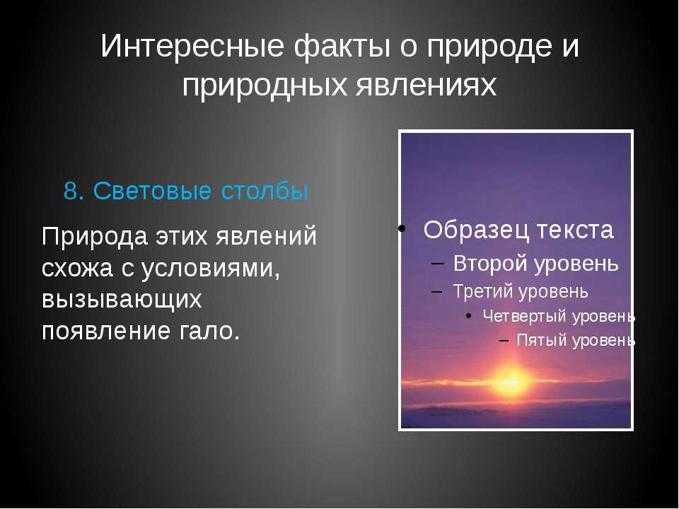 Интересные факты о природе и природных явлениях 8. Световые столбы Природа эт...