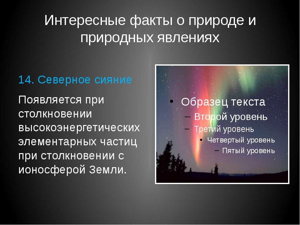 Интересные факты о природе и природных явлениях 14. Северное сияние Появляетс...