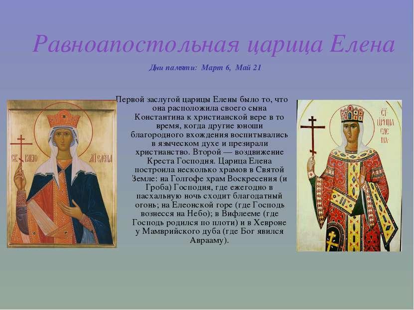 Равноапостольная царица Елена Дни памяти: Март 6, Май 21 Первой заслугой ца...