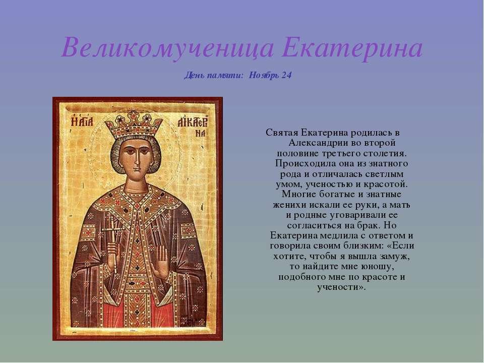 Великомученица Екатерина День памяти: Ноябрь 24 Святая Екатерина родилась в ...