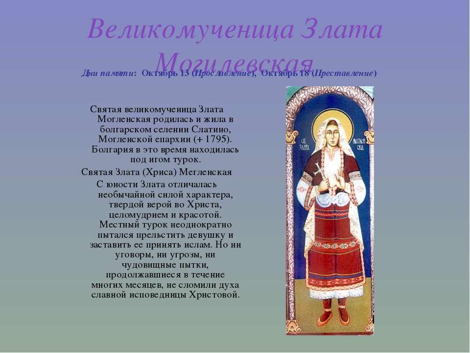 Великомученица Злата Могилевская Дни памяти: Октябрь 13 (Прославление), Окт...