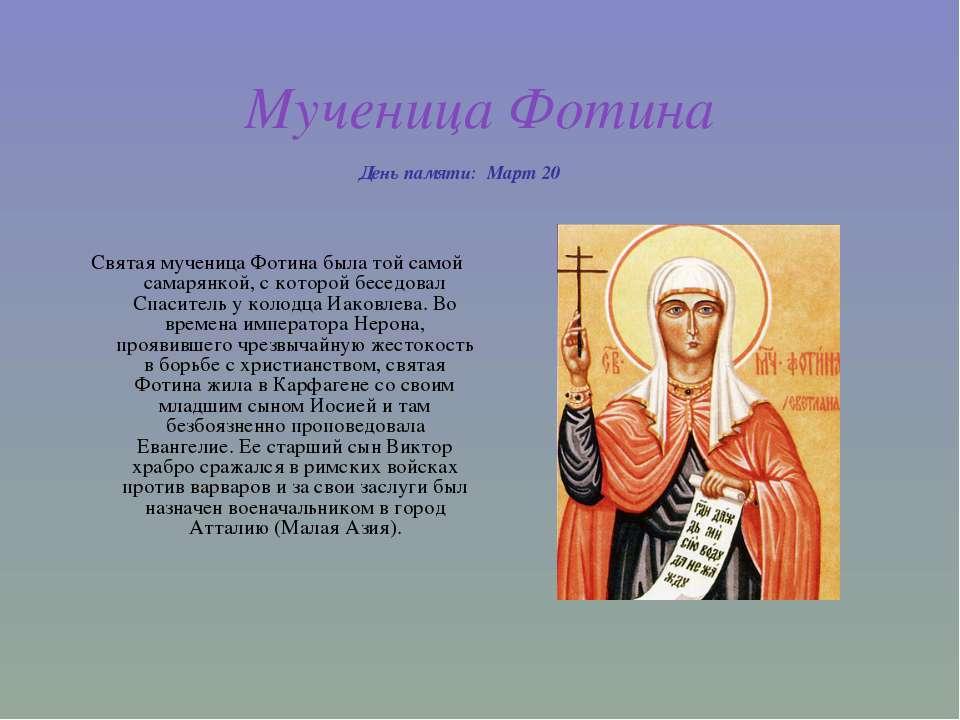 Мученица Фотина День памяти: Март 20 Святая мученица Фотина была той самой с...