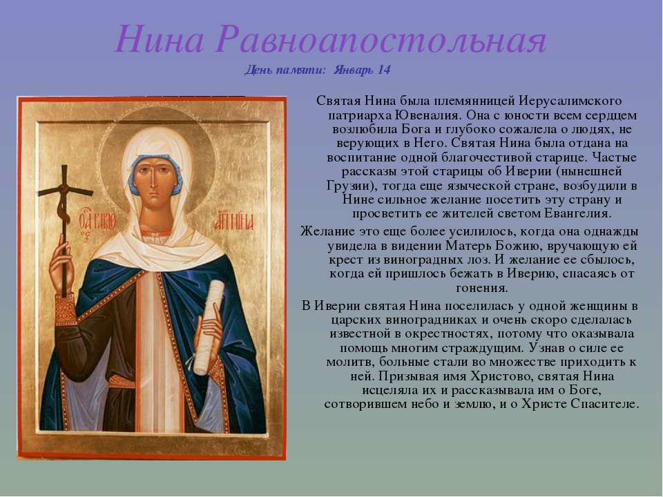 Нина Равноапостольная День памяти: Январь 14 Святая Нина была племянницей Ие...