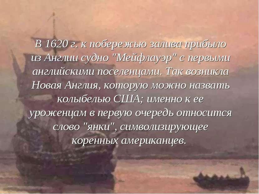 """В 1620 г. к побережью залива прибыло из Англии судно """"Мейфлауэр"""" с первыми ан..."""