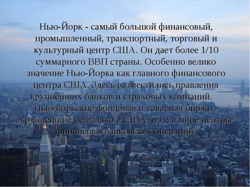 Нью-Йорк - самый большой финансовый, промышленный, транспортный, торговый и к...