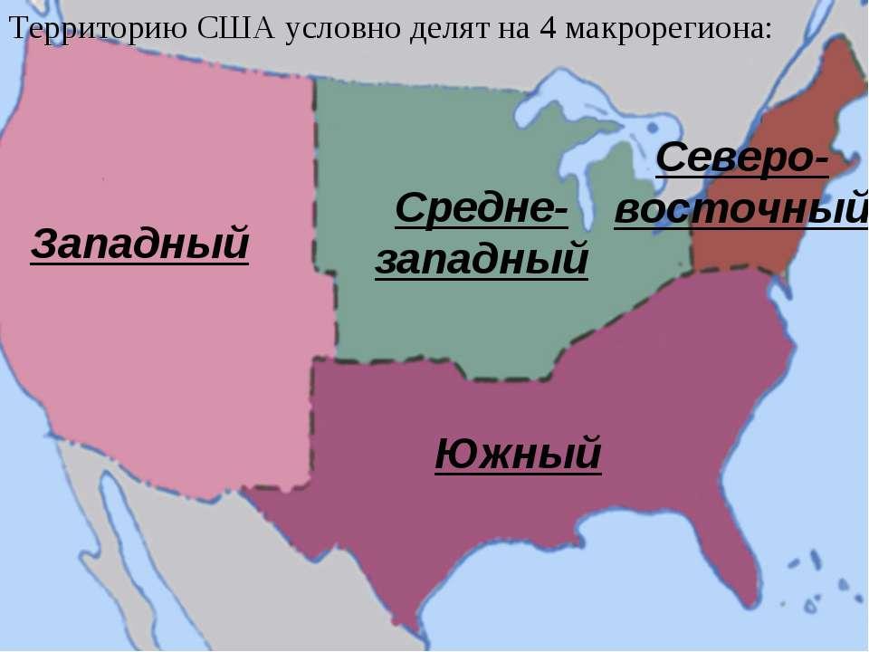 Территорию США условно делят на 4 макрорегиона: Западный Средне-западный Южны...