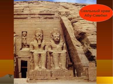 Скальный храм Абу-Симбел