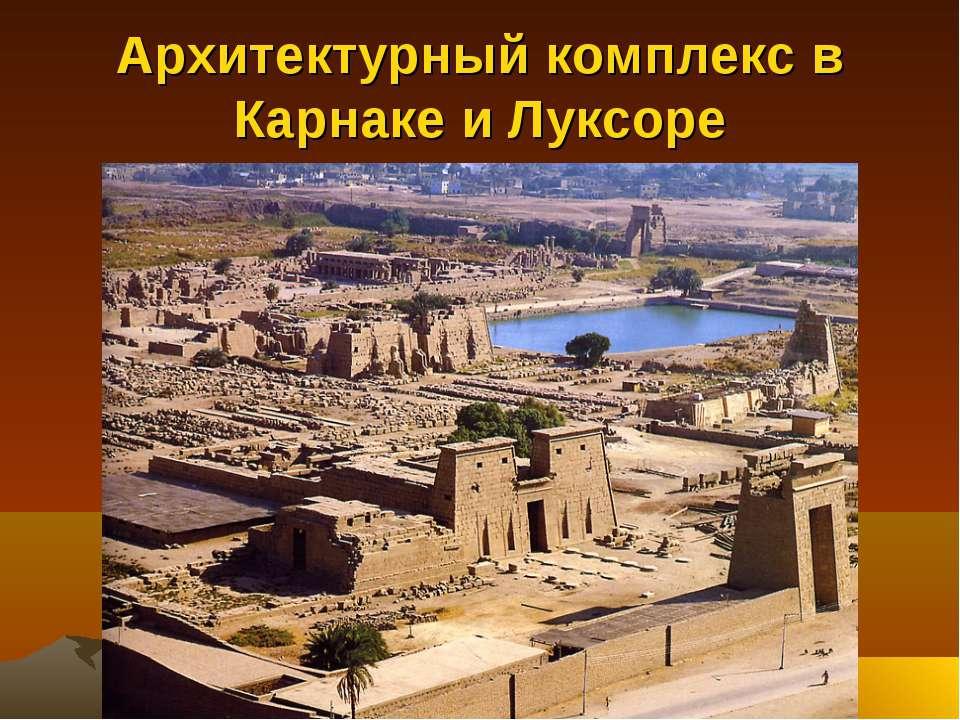 Архитектурный комплекс в Карнаке и Луксоре