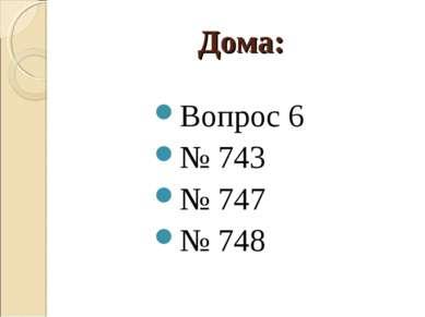 Дома: Вопрос 6 № 743 № 747 № 748
