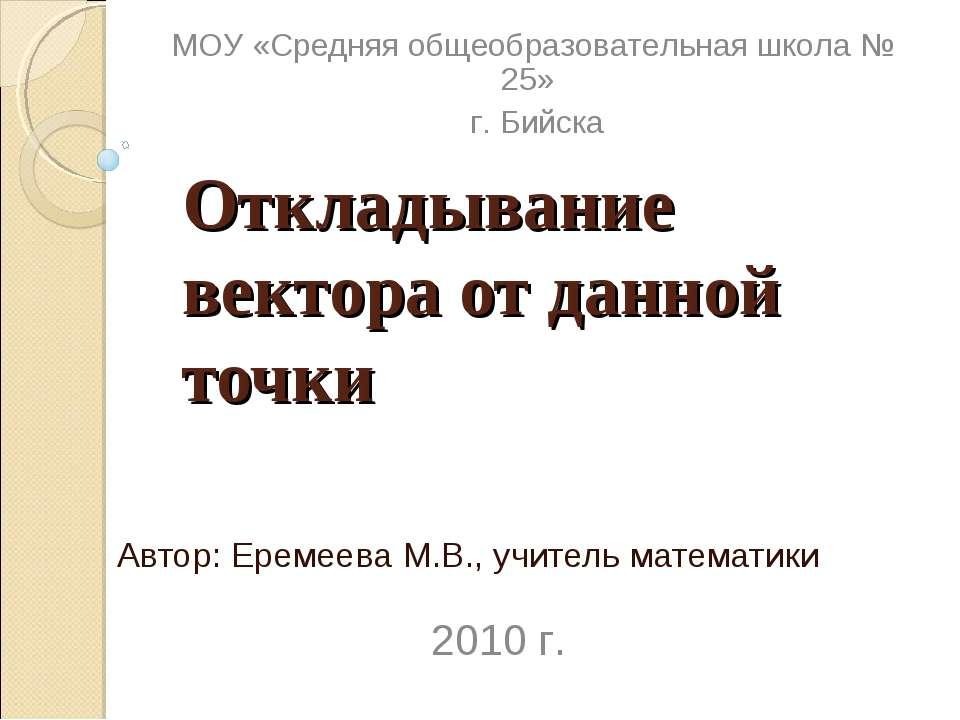 Откладывание вектора от данной точки Автор: Еремеева М.В., учитель математики...
