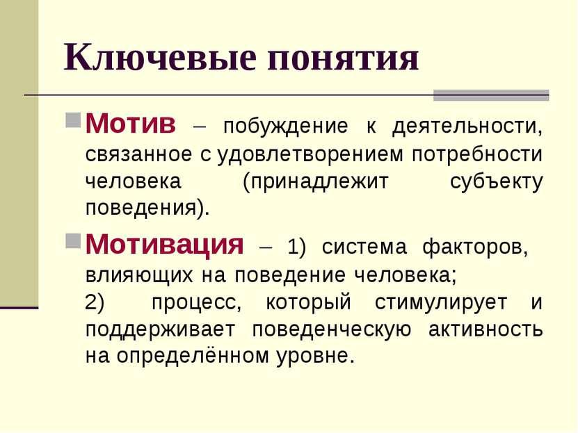 Ключевые понятия Мотив – побуждение к деятельности, связанное с удовлетворени...