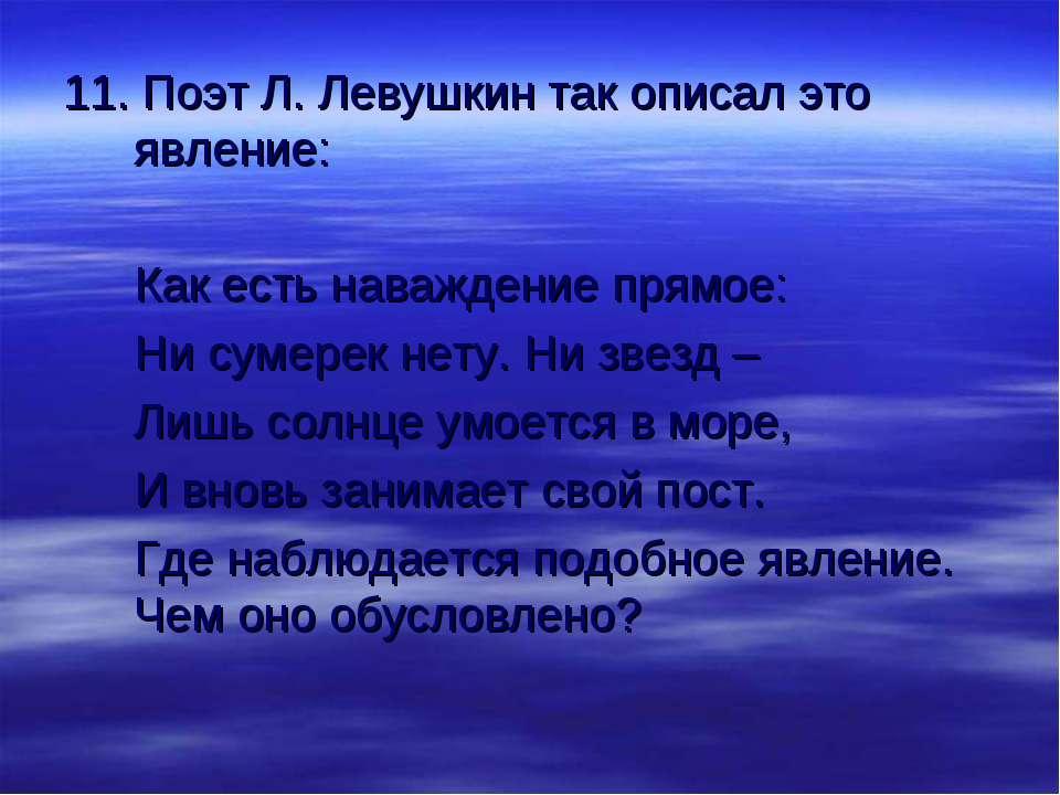 11. Поэт Л. Левушкин так описал это явление: Как есть наваждение прямое: Ни с...