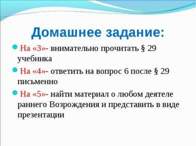 Домашнее задание: На «3»- внимательно прочитать § 29 учебника На «4»- ответит...