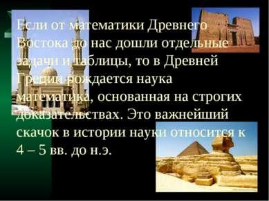 Если от математики Древнего Востока до нас дошли отдельные задачи и таблицы, ...