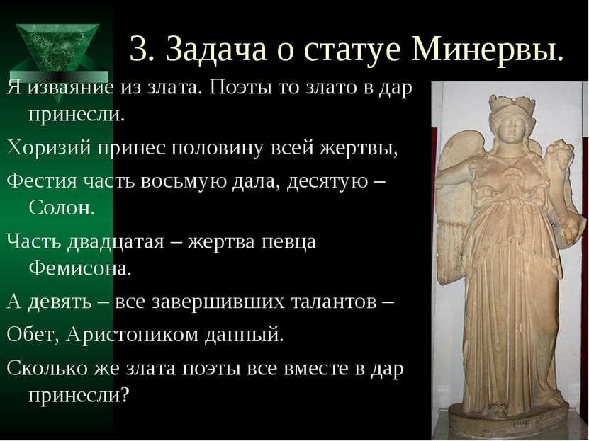 3. Задача о статуе Минервы. Я изваяние из злата. Поэты то злато в дар принесл...