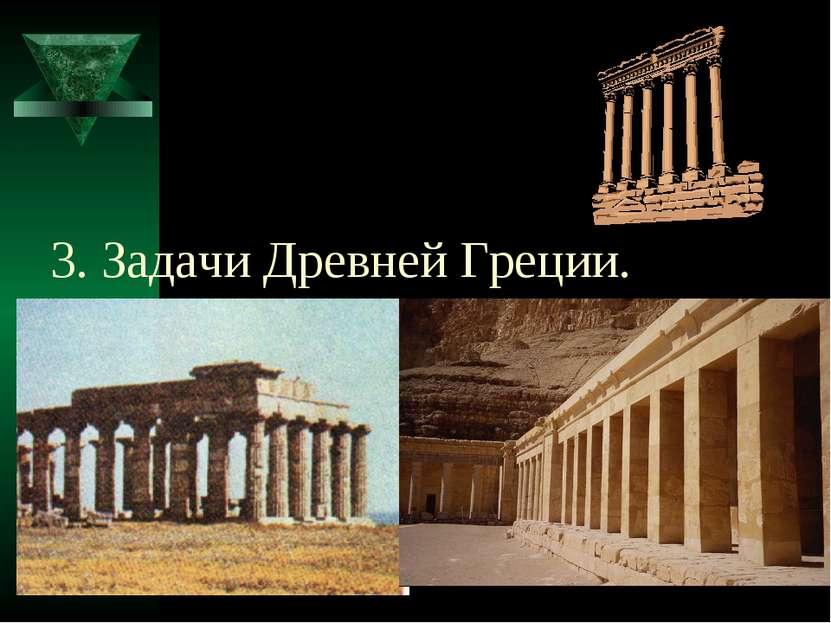 3. Задачи Древней Греции.