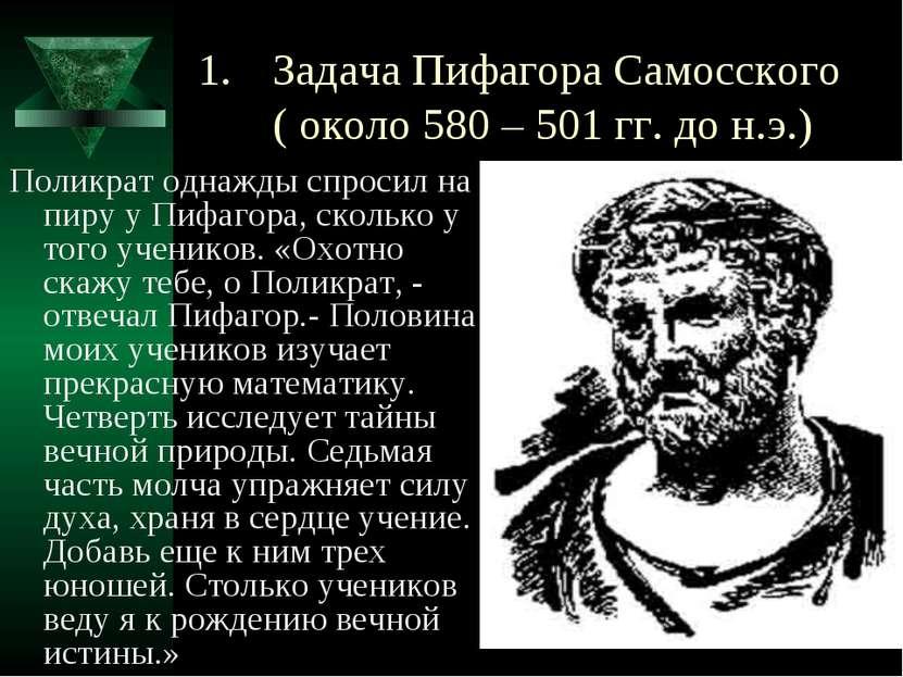 Задача Пифагора Самосского ( около 580 – 501 гг. до н.э.) Поликрат однажды сп...