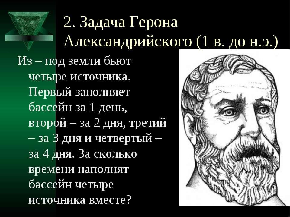 2. Задача Герона Александрийского (1 в. до н.э.) Из – под земли бьют четыре и...