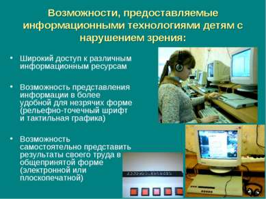 Возможности, предоставляемые информационными технологиями детям с нарушением ...