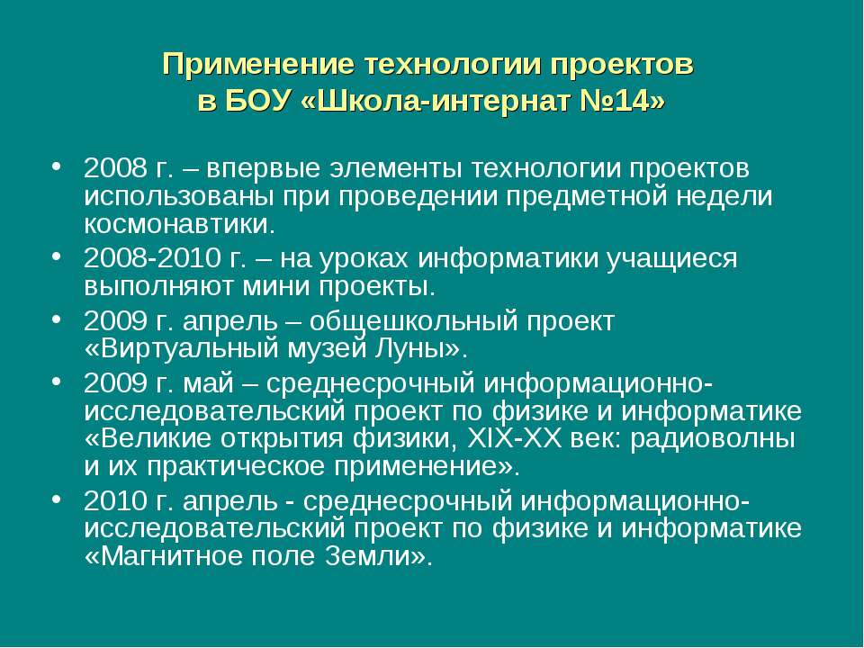 Применение технологии проектов в БОУ «Школа-интернат №14» 2008 г. – впервые э...