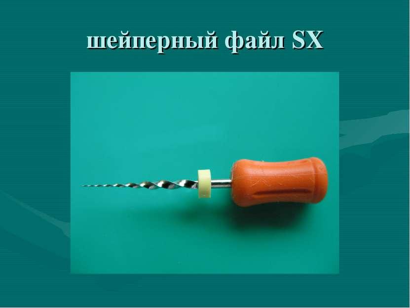 шейперный файл SX