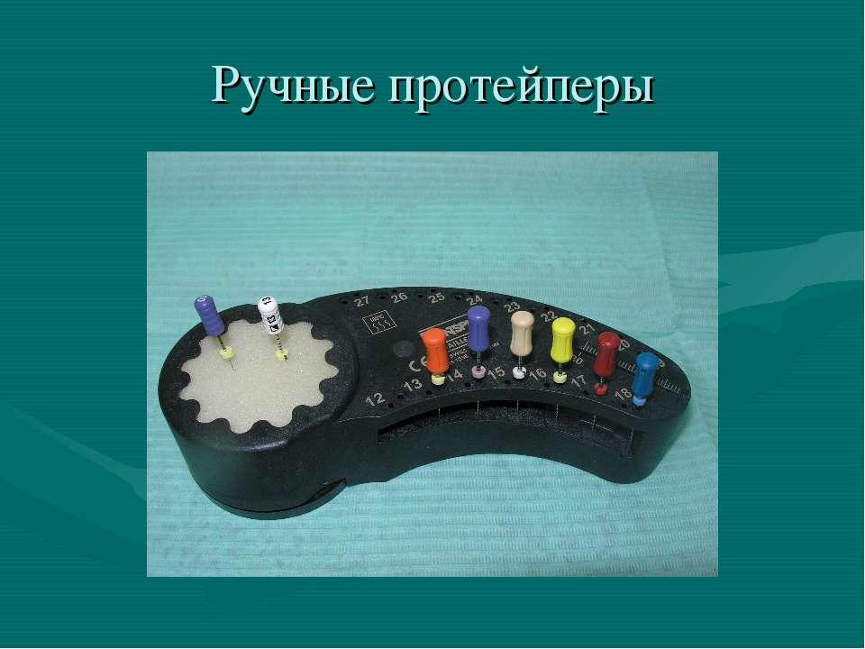 Ручные протейперы