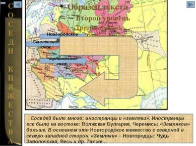 Жители городов и деревень занимались ремеслом, земледелием, в южных частях кн...