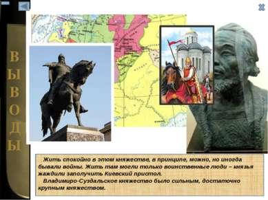 В л а с т ь Юрий Владимирович «Долгорукий» Юрий Владимирович, сын Владимира М...