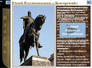 В л а с т ь Юрий Владимирович «Долгорукий»