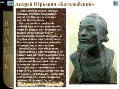 В Л А С Т Ь Андрей Юрьевич «Боголюбский»