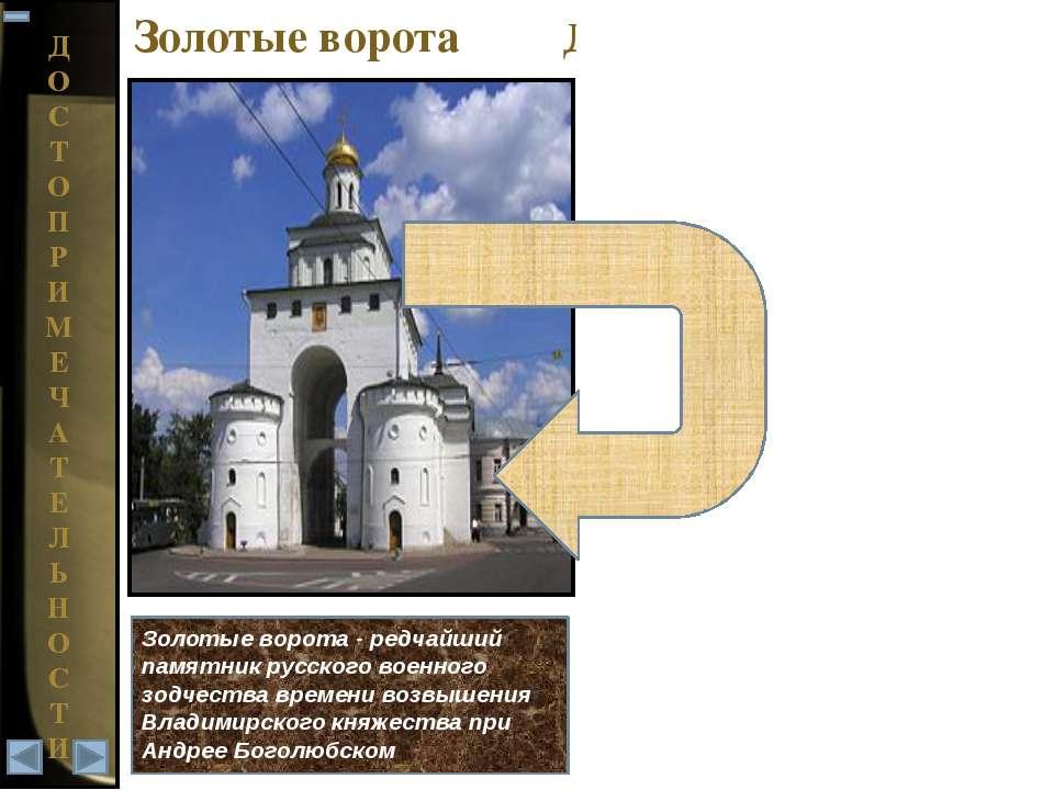 Д О С Т О П Р И М Е Ч А Т Е Л Ь Н О С Т И Золотые ворота Дмитриевский Собор