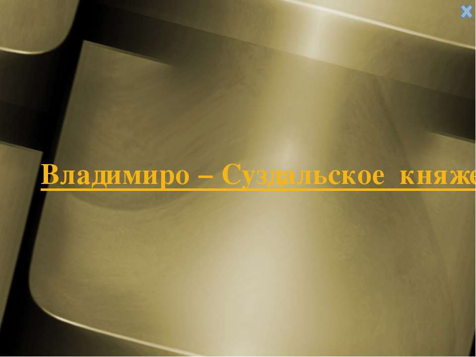 Дмитриевский Собор, построенный Всеволодом Большое Гнездо призван был олицетв...