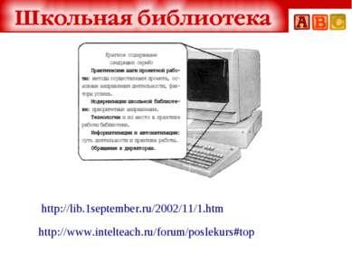 http://lib.1september.ru/2002/11/1.htm http://www.intelteach.ru/forum/posleku...