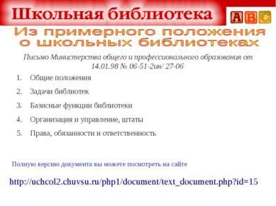 Письмо Министерства общего и профессионального образования от 14.01.98 № 06-5...