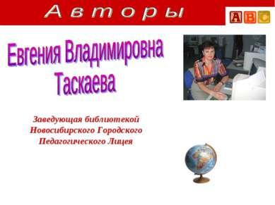 Заведующая библиотекой Новосибирского Городского Педагогического Лицея