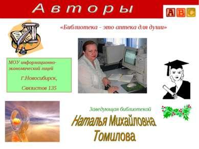 МОУ информационно-экономический лицей Г.Новосибирск, Связистов 135 Заведующая...